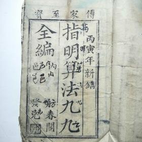 传家至宝 指明算法九九全编 (丙寅年新镌 舫春阁发兑)