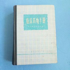 临床药物手册(1976年一版一印带毛主席语录)