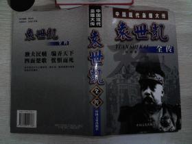 中国现代枭雄大传:袁世凯全传(硬精装)