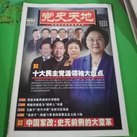 《党史天地》2016年上半月版第3期