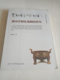 (人群·国家·社会)研究书系:楚国青铜礼器制度研究