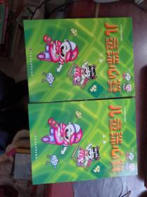 儿童珠心算.上下册;儿童珠心算天天练上下册  ()四册合售)有书盒