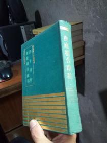 四库明人文集丛刊:宗子相集、衡庐精舍藏稿 1993年一版一印300册 布面精装 近全品