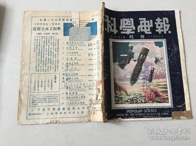 民國舊書 科學畫報 二十九年九月 第七卷 第三期