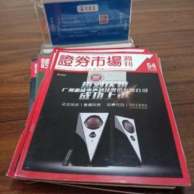 【财经类杂志】证券市场周刊,红周刊,2017年54,总第2313期。热烈庆祝广州惠威电声科技股份有限公司成功上市。