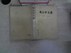 邓小平文选1975-1982···