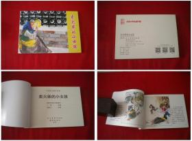 《卖火柴的小女孩》彩色,50开赵隆义画,人美2015.11出版10品,5273号,连环画