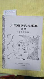 山东省历史地图集.自然征求意见稿.  F3544