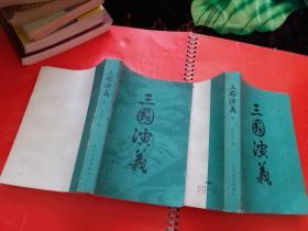 三国演义【上下册】中国古典小说选刊