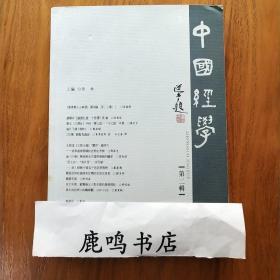 中国经学(第2辑)