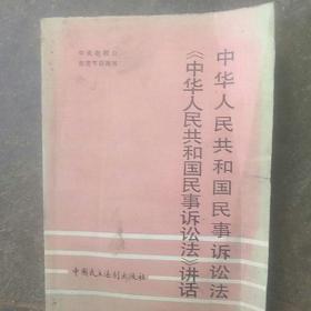 中华人民共和国民事诉讼法《中华人民共和国民事诉讼法》讲话