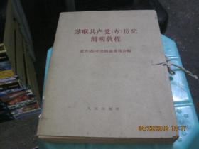 苏联共产党(布)历史简明教程(16开 一函 8册)  货号25-5