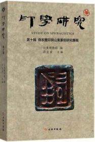 印学研究(第十一辑) 书 编者:吕金成 文物 正版