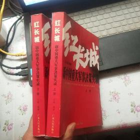 红长城:新中国重大军事决策实录(上下册)【内页干净】现货