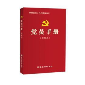 党员手册(新编本)