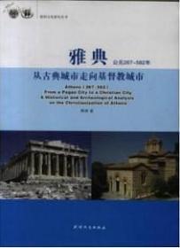 雅典公元267-582年从古典城市走向基督教城市