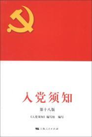 入党须知(第18版)