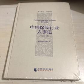 中国保险行业大事记2018