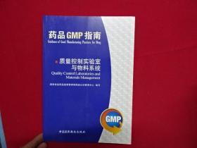 药品GMP指南 质量控制实验室与物料系统