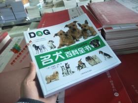 名犬百科全书 /英:布鲁斯 佛格著,王金文/译 上海科学技术出版