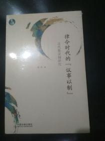 """律令时代的""""议事以制"""":汉代集议制研究(青蓝文库)"""
