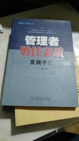 (正版现货~)管理者胜任素质发展手册