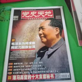 《党史天地》2016年上半月版7期