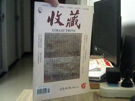 收藏 1996.10(总第46期)