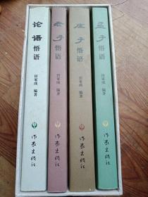 中华先哲经典全4册