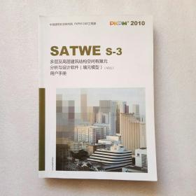 SATWE S-3 多层及高层建筑结构空间有限元分析与设计软件(墙元模型)用户手册 V3.1