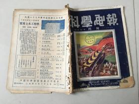 民国旧书 科学画报 二十九年七月 第七卷 第一期