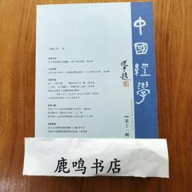 中国经学(第11辑)