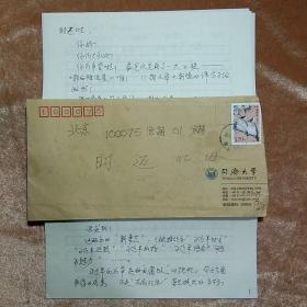 原同济大学党委副书记蔡仲德先生的信札,一通三页,带信封。保真