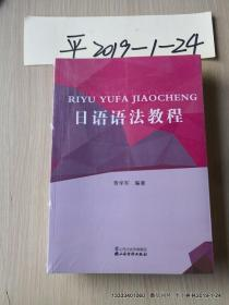 日语语法教程
