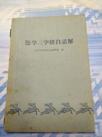 医学三字经白话解1961年版