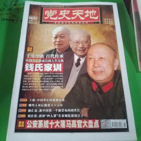 《党史天地》2016年上半月版8期