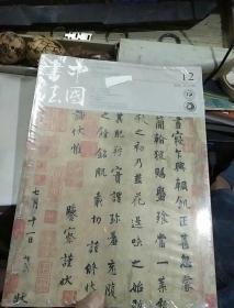 中国书法2016*12总295期,未拆包装