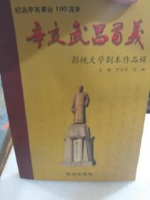 《辛亥武昌首义》影视文学剧本作品辑一册
