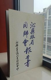 民国十三年版----《沁县旅省同乡会报告书》--------虒人荣誉珍藏
