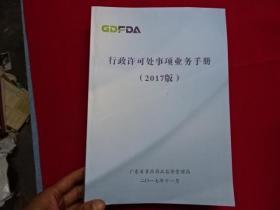 行政许可处事项业务手册【2017】