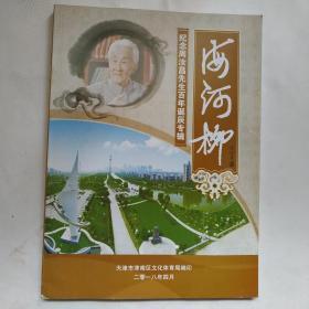 纪念周汝昌先生百年诞辰专辑海河柳