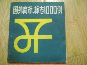 国外商标标志 1000例