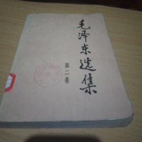 毛泽东选集   (第二卷)