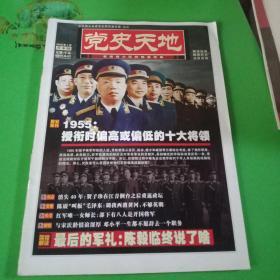 《党史天地》2016年月末版1期