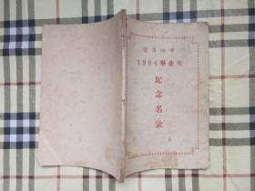 清华附中1964毕业生纪念名录