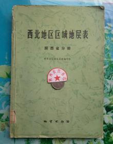 正版8新 西北地区区域地层表 陕西省分册(附图4张)F2
