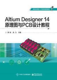 Altium  Designer  14原理图与PCB设计教程
