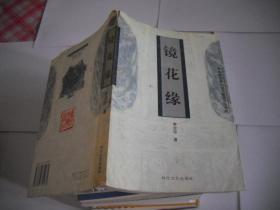镜花缘 (中国古典小说名著普及版书系)