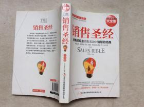 销售圣经(超值典藏版大全集)