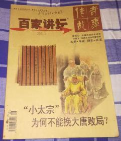 传奇故事 百家讲坛 2011.9(红版)九品 包邮挂